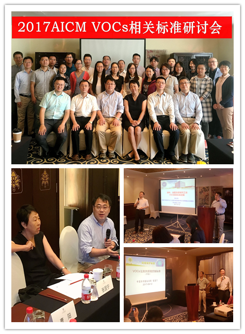 AICM Successfully Organized VOCs Related Standards Workshop in Beijing