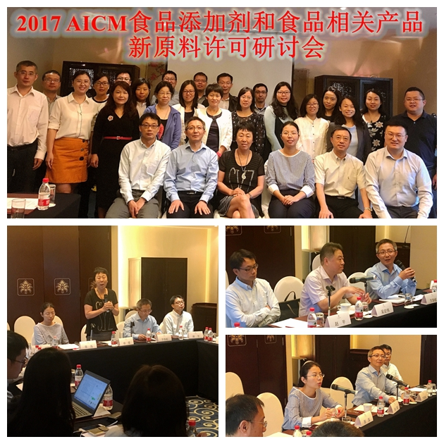 AICM Successfully Organized New Raw Material Notification of Food Related Products Workshop in Beijing