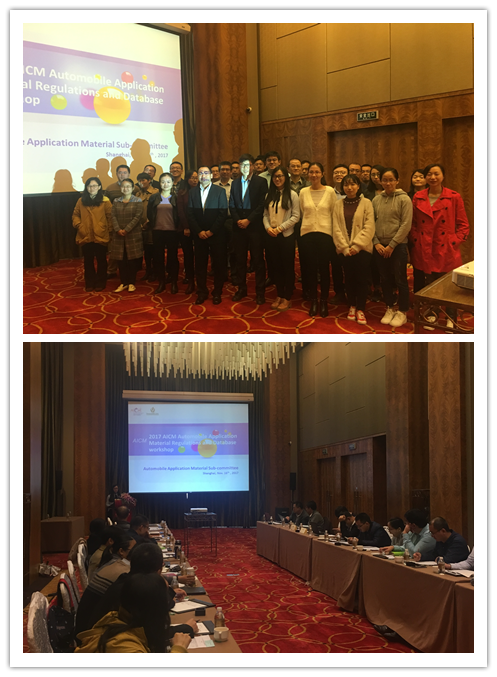 AICM Successfully Organized 2017 Automobile Application Material Regulations and Database Workshop in Shanghai